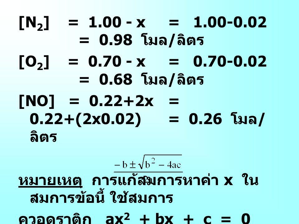 [N2] = 1.00 - x = 1.00-0.02 = 0.98 โมล/ลิตร [O2] = 0.70 - x = 0.70-0.02 = 0.68 โมล/ลิตร.
